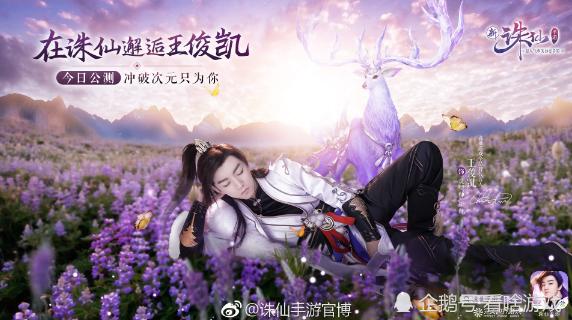 30万粉丝追随王俊凯玩《诛仙》,直言:为了他永不删游戏