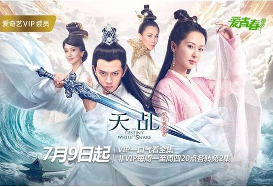 《天乩之白蛇传说》7月9日爱奇艺全网独播_VIP会员可一次性看全集