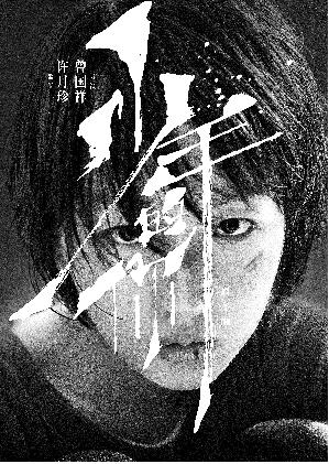 周冬雨_易烊千玺出演《少年的你》