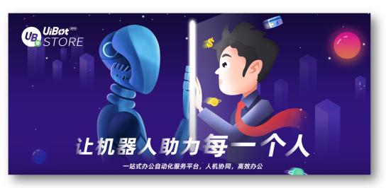 【UiBot开放平台:携手开发者共建RPA生态】图2