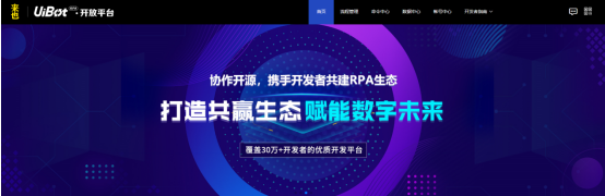 【UiBot开放平台:携手开发者共建RPA生态】图3