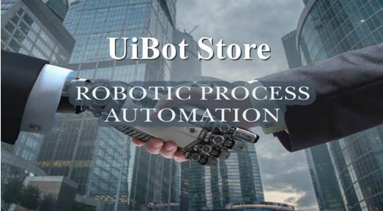 【UiBot开放平台:携手开发者共建RPA生态】图4