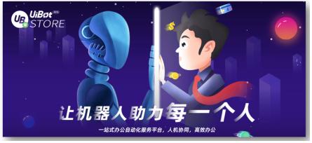 【直播带货PK地摊经济,UiBot Store助力线上线下带货】图4